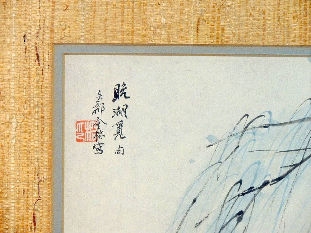Chinese Watercolor, Seated Figure Under Tree - 2