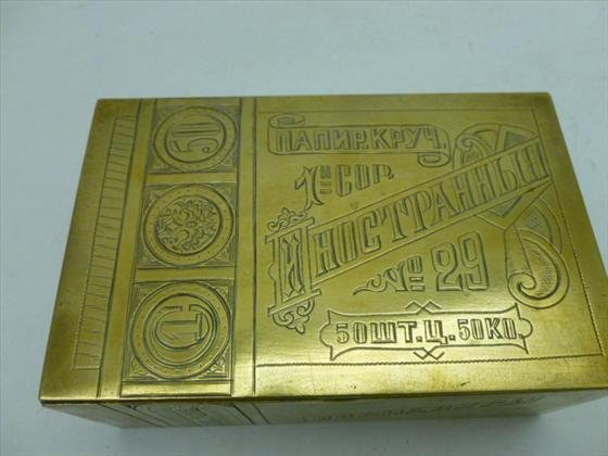 Brass box with etched Russian wording