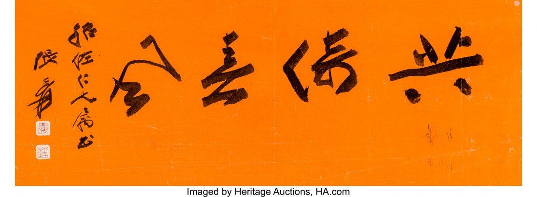 78245: A Chinese Calligraphy Panel Attributed to Zhang