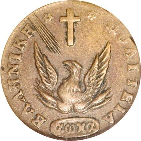 51909: Greece John Capodistrias Lepton 1831, KM9, AU55