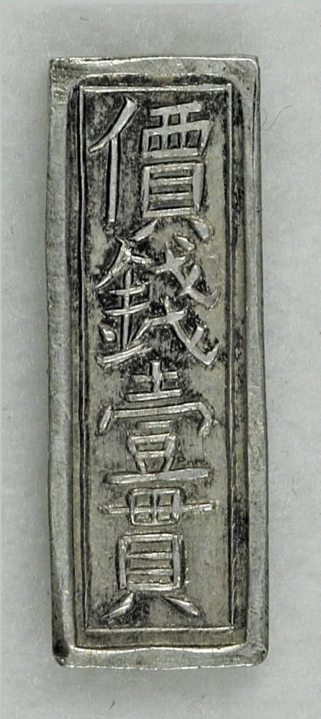 74002: Annam Tu Duc Silver Quan Bar ND (1848-83)