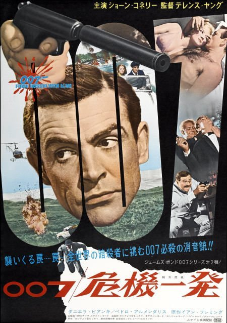28654: From Russia with Love (United Artists, 1964).