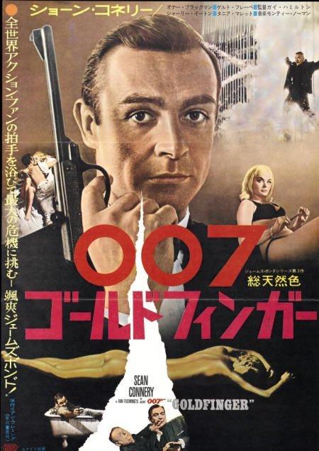 28656: Goldfinger (United Artists, 1964). Japanese B2