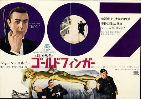 28657: Goldfinger (United Artists, 1964). Japanese