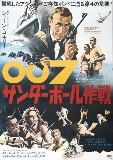 28664: Thunderball (United Artists, 1965). Japanese B2