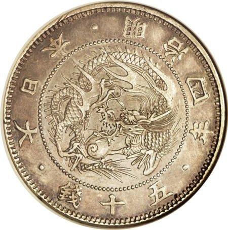 21539: Japan Meiji 4 (1871) 50 Sen Type II,