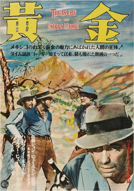 85018: The Treasure of the Sierra Madre (Warner Brother