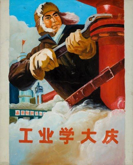 89048: CHINESE SCHOOL (20th Century) Chinese Propaganda