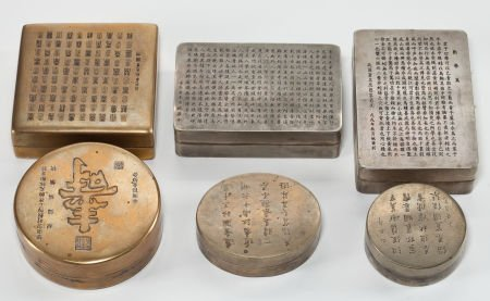 89061: SIX CHINESE BRASS AND METAL INK BOXES  Late Qing