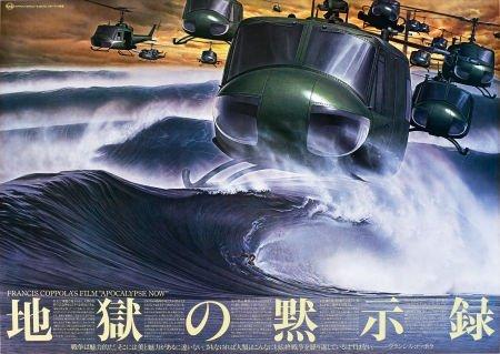 83018: Apocalypse Now (United Artists, 1979). Japanese