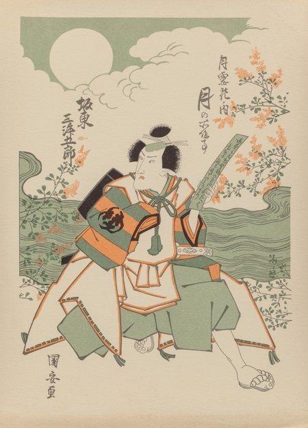 61920: Group of Five Woodblock Prints Japanese School   - 4