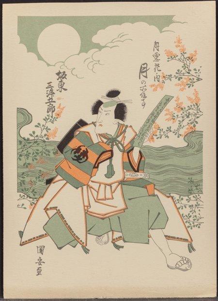 61920: Group of Five Woodblock Prints Japanese School   - 9