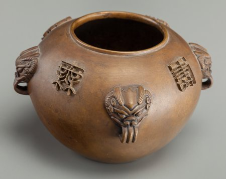 61953: A Chinese Bronze Globular Censer Marks: (seal to - 2