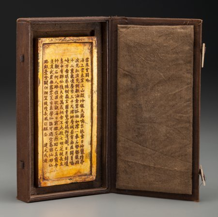 61954: A Cased Chinese Gilt Ink Brick with Landscape an - 2