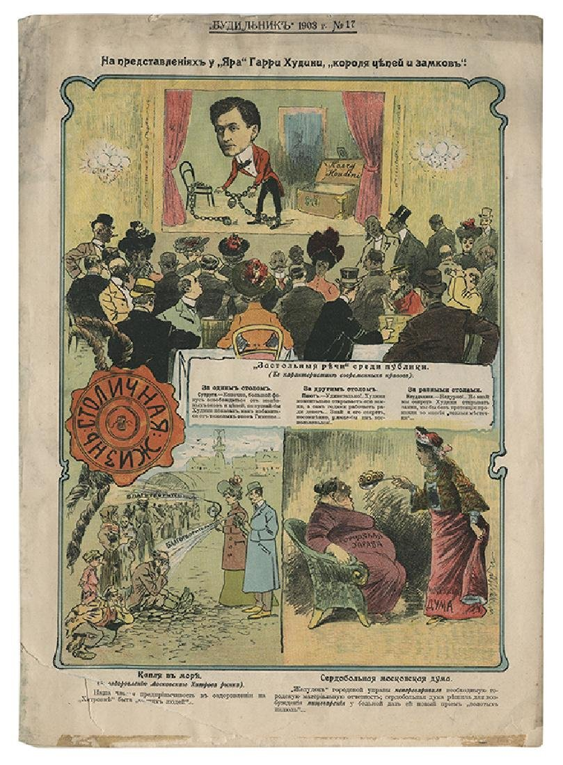 Russian Periodical Depicting Houdini Performing at the