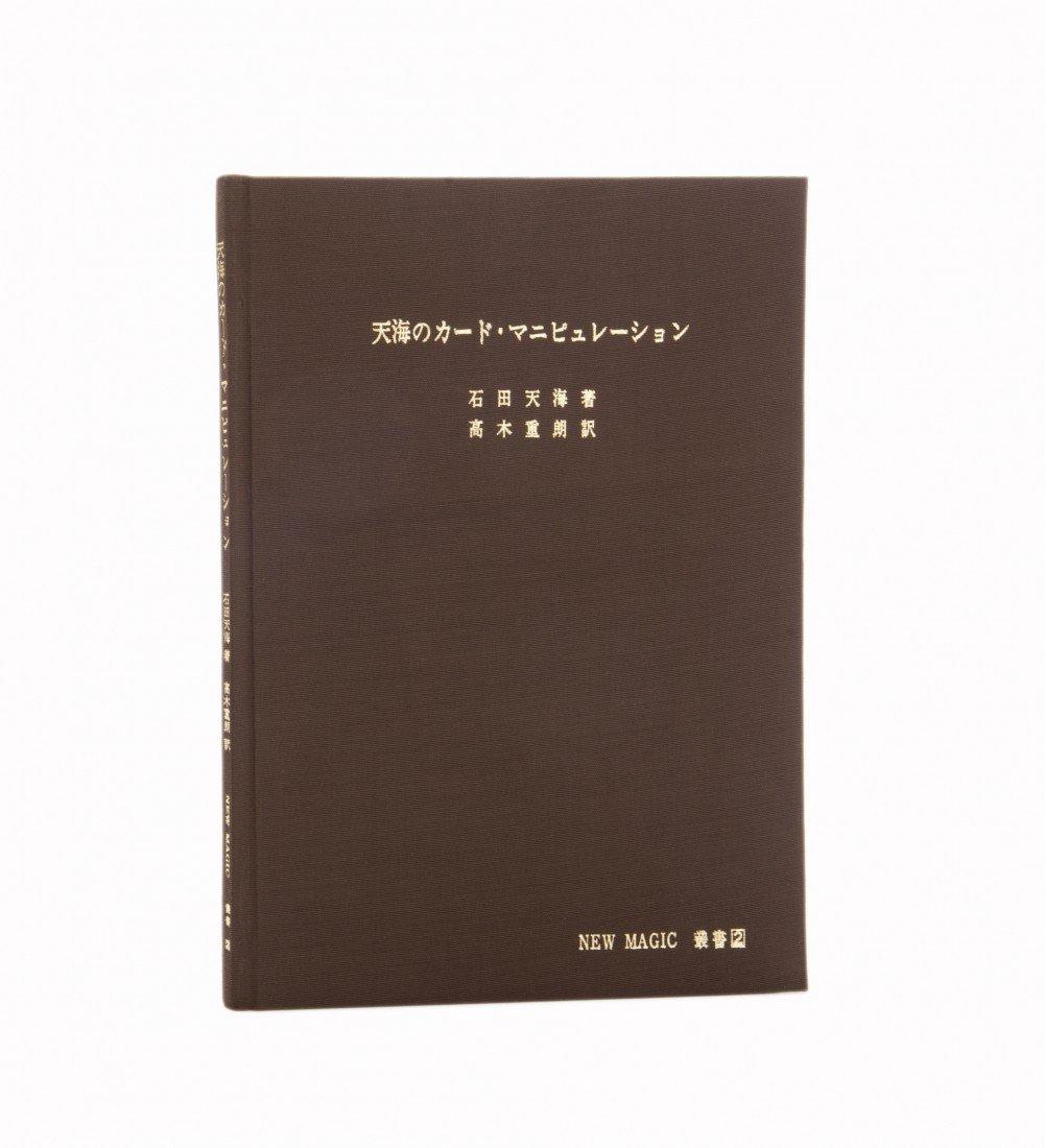 64: The New Magic. Masayoshi Furota. Tokyo, 1968.