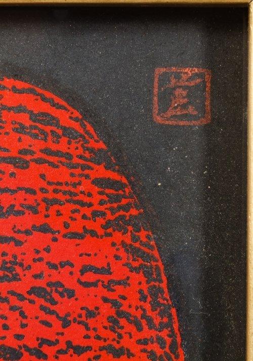 Kaoru Kawano (Japanese, 1916-1965) Woodblock Print - 3