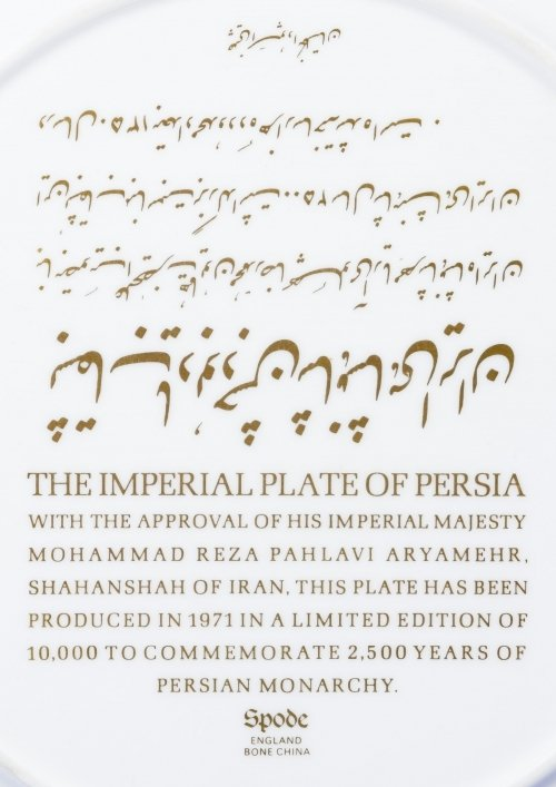 Spode 'Imperial Plate of Persia' Collector Plate - 3