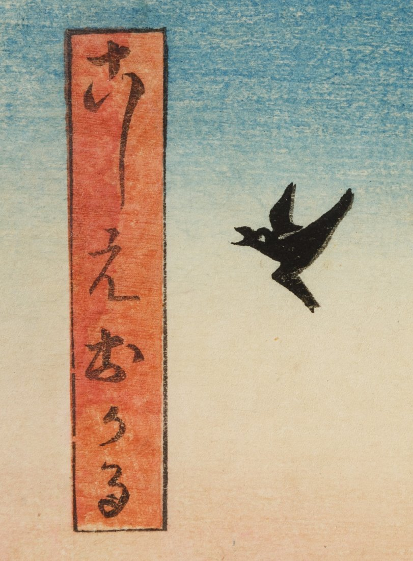 Japanese Wood Cut Print - 3