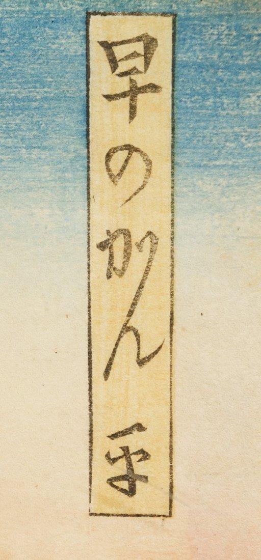 Japanese Wood Cut Print - 6