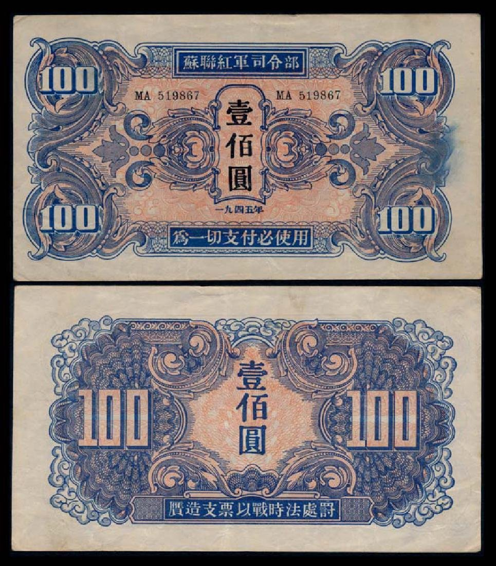 China Russian Military 100 Yuan 1945 VF