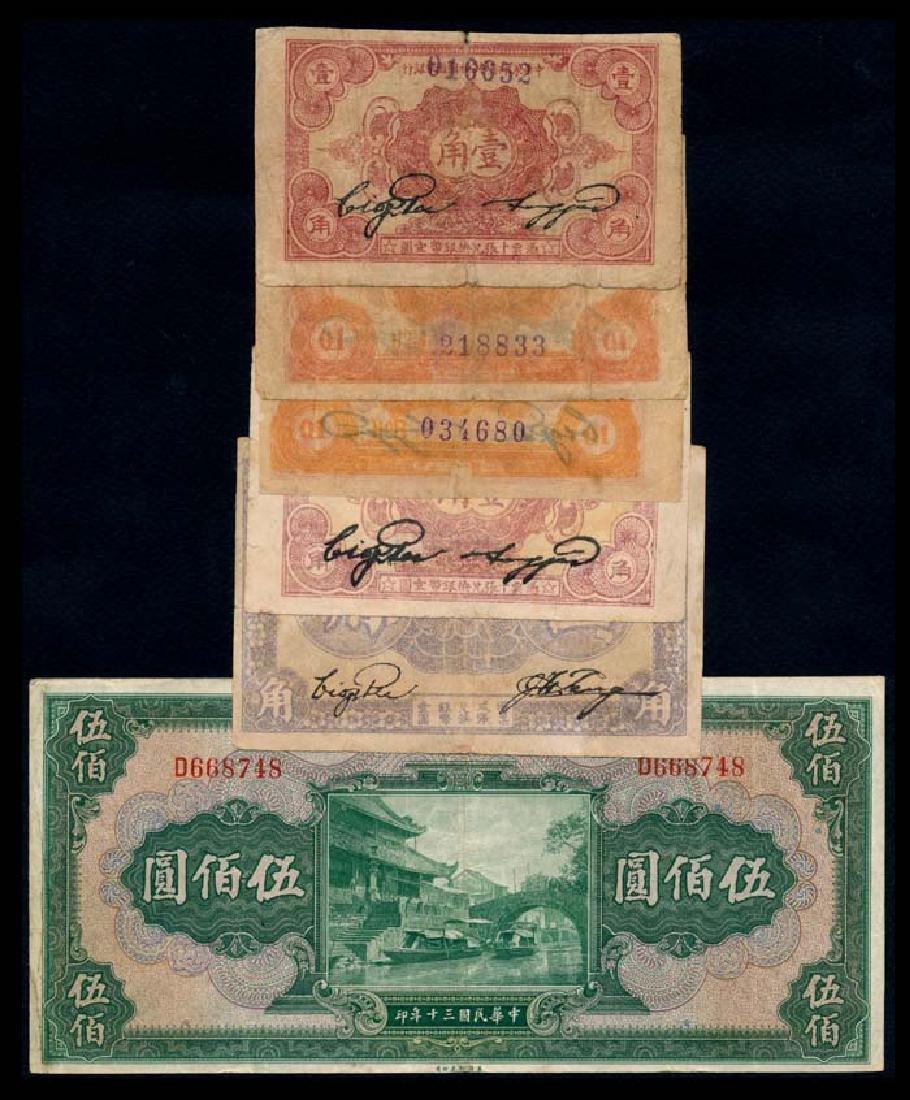 China Bulk lot of 6 banknotes
