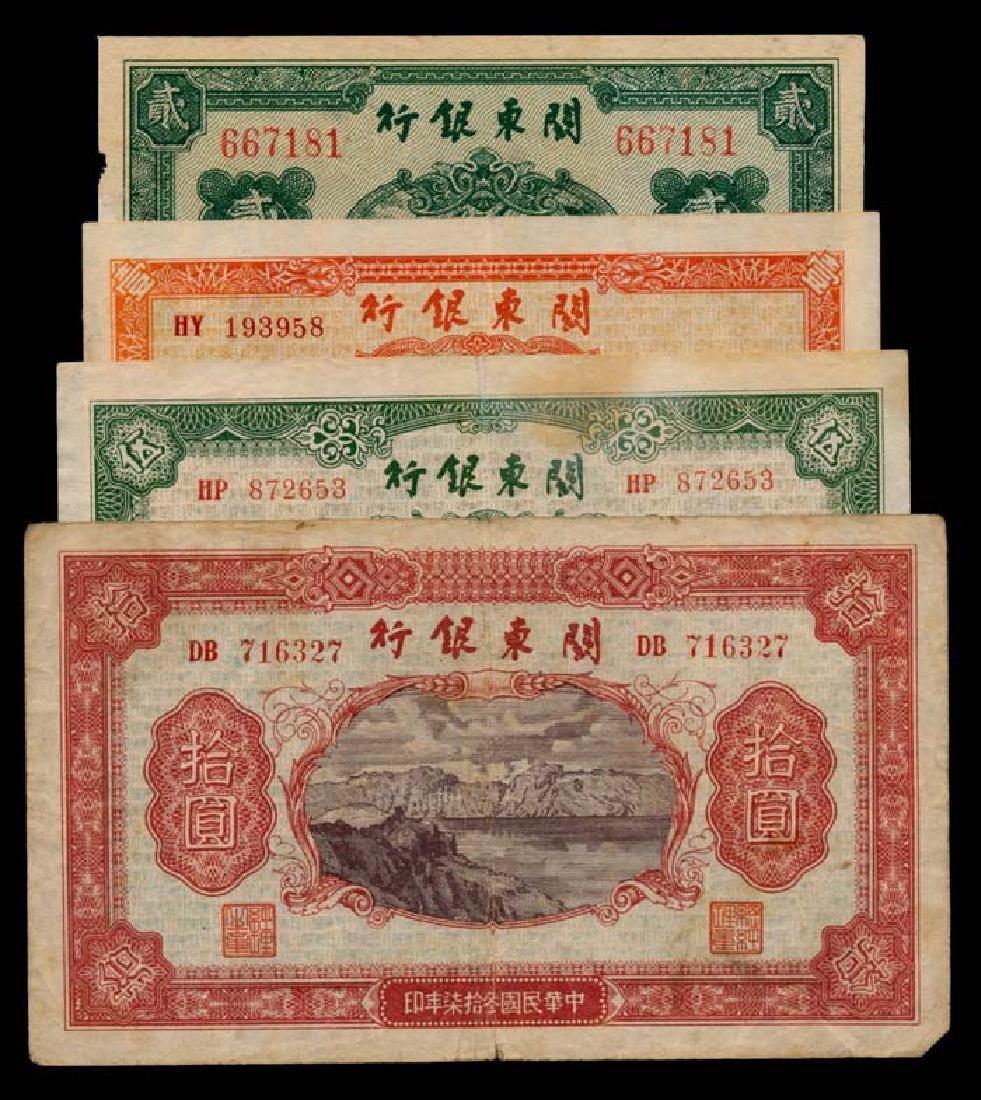 4 China Bank of Kuantung 1-10 Yuan 1948