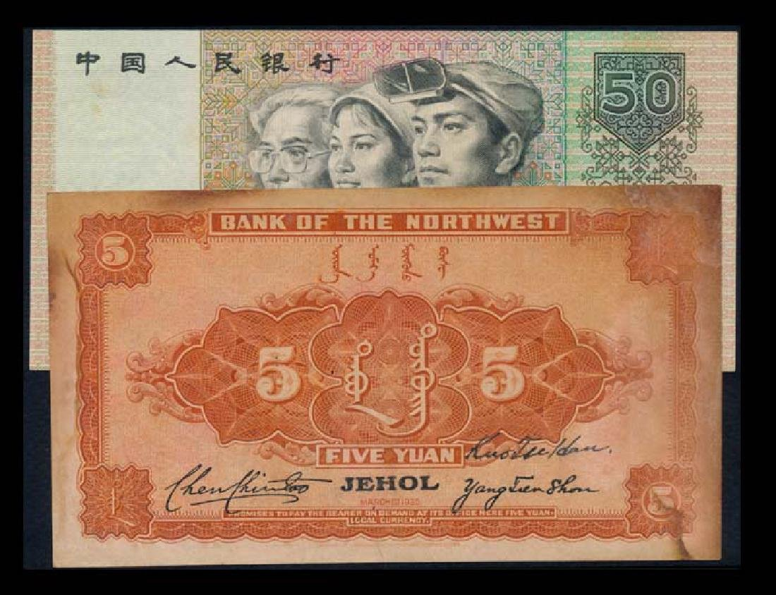 China 5 Yuan 1925 50 Yuan 1980 VF-EF