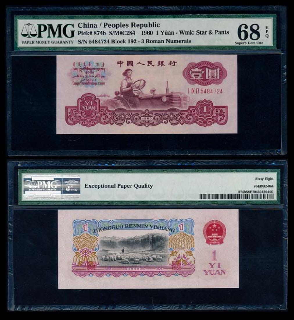 China Peoples Bank 1 Yuan 1960 PMG