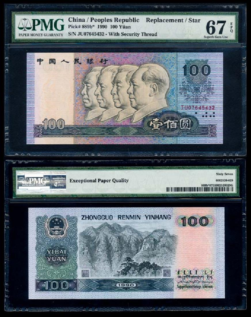 China Peoples Bank 100 Yuan 1990 replacement