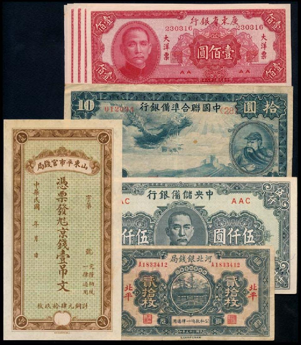 China A collection of 14 banknotes 1915-49