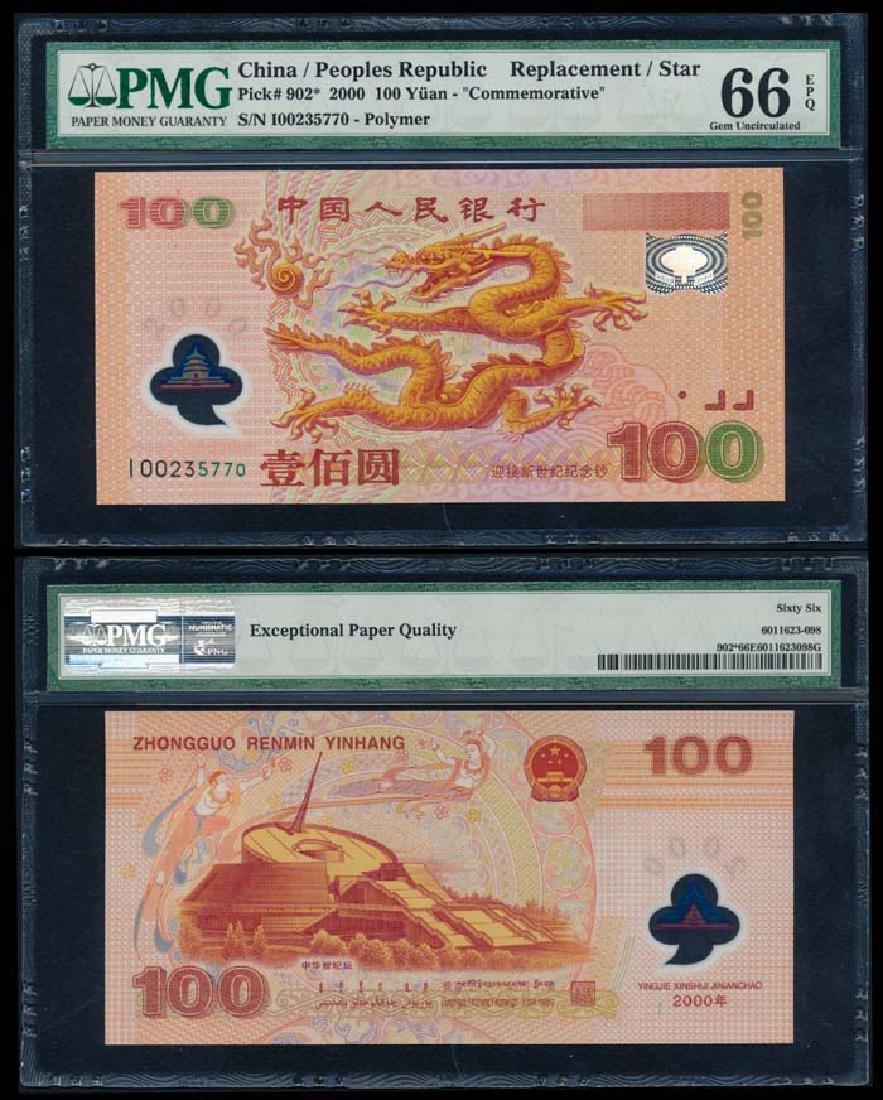 China Peoples Bank 100 Yuan 2000 replacement