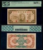 China/Taiwan 50 Yuan 1946 PCGS