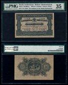 Straits Settlements $5 1924 PMG Choice VF35