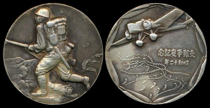 Japan China Incident Medal 1937