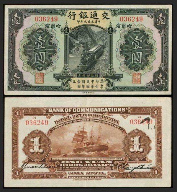 110: China Yuan Harbin 1920 P128 AEF