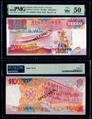 Singapore $10000 1987 ship HTT PMG AU50
