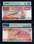 Singapore $10000 1987 ship HTT PMG