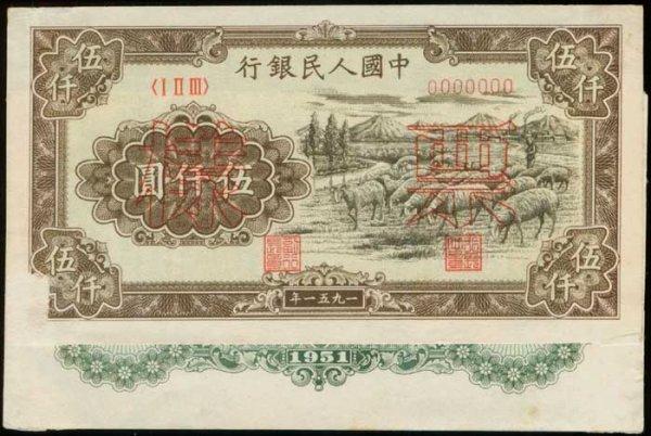 782: China 5000 Yuan 1951 uniface specimens (2)