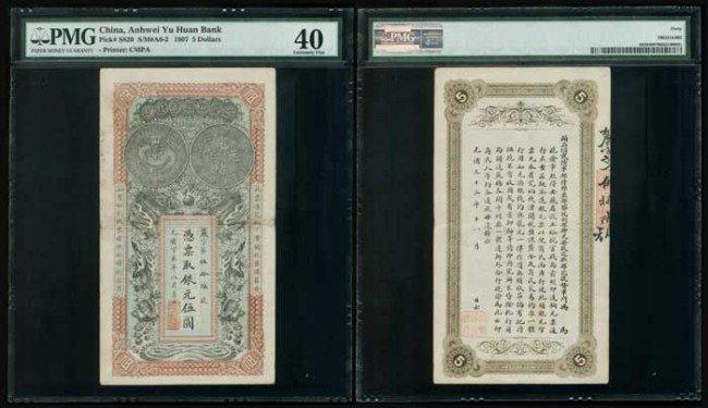 12: China Anhwei Yu Huan Bank $5 1907 PMG XF40