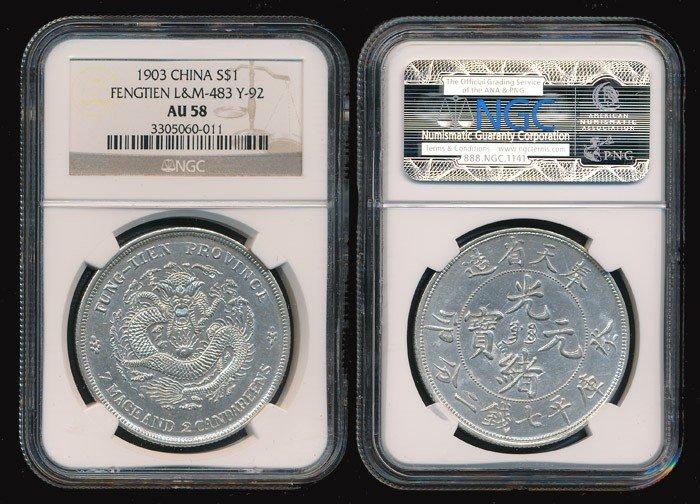 7: China Empire Fengtien $1 1903 NGC AU58