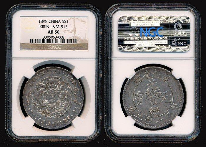 18: China Empire Kirin $1 1898 NGC AU50