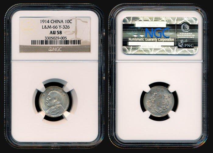 103: China Republic 10 Cents 1914 YSK NGC AU58