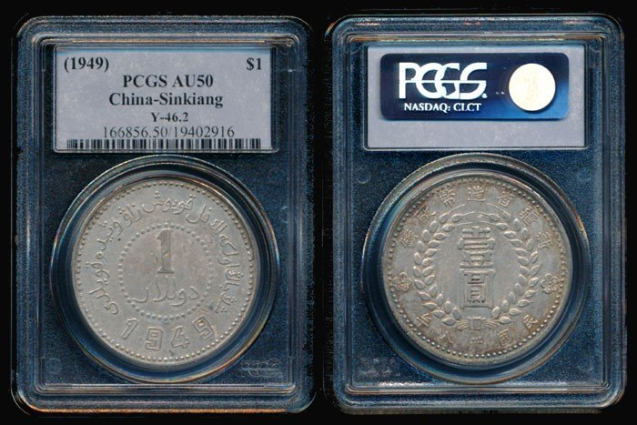 114: China Republic Sinkiang $1 1949 PCGS AU50