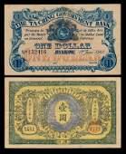 China Ta Ching Govt Bank Hankow 1 1907 VF