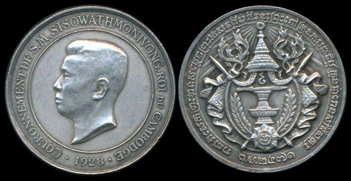 Cambodia Medallic Crown 1928 AU