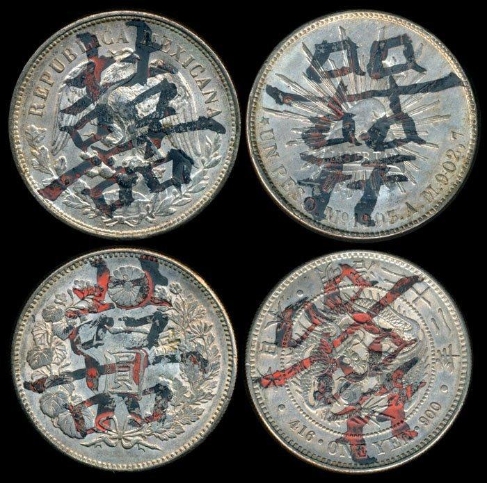 A pair of Peranakan wedding coins
