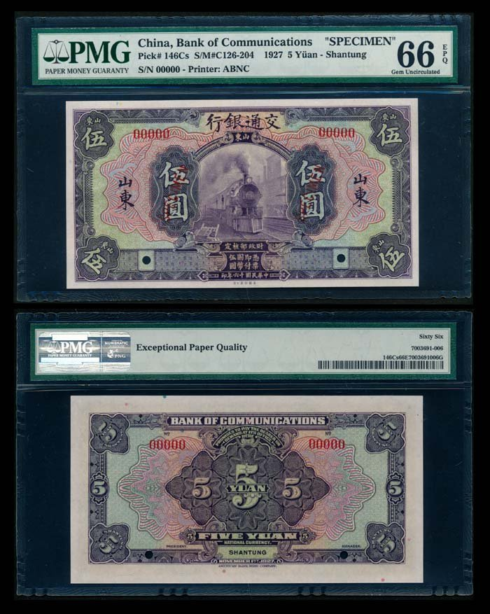 China 5 Yuan 1927 specimen PMG Gem UNC66EPQ