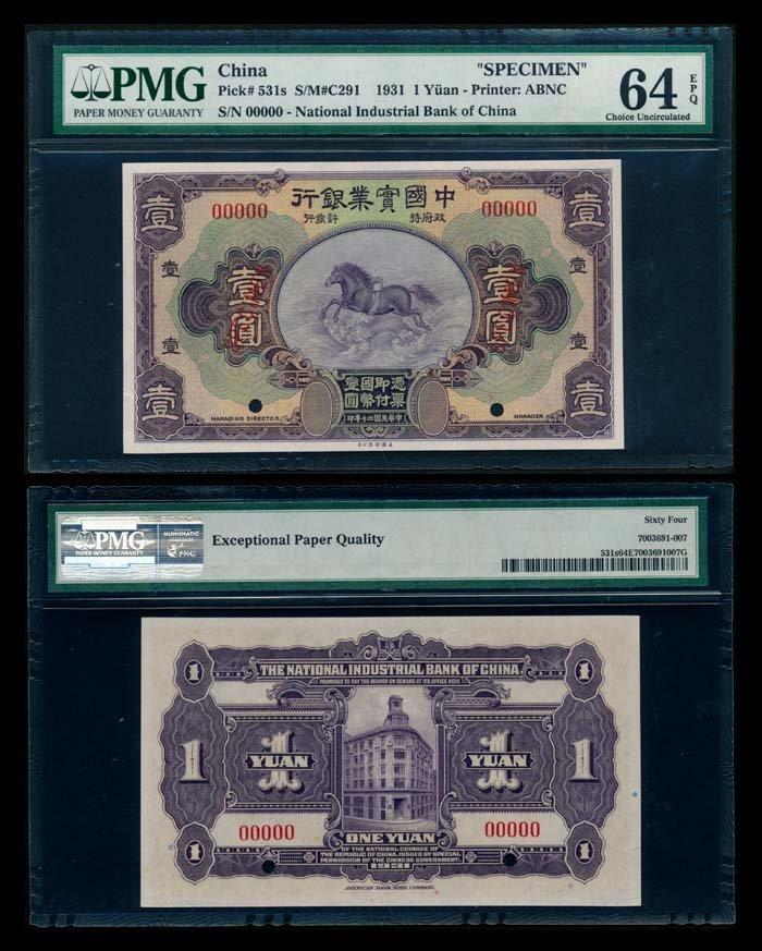 China 1 Yuan 1931 specimen PMG