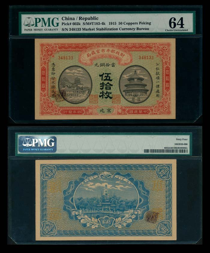 China 50 Coppers 1915 PMG